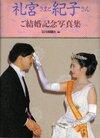 prince20akishino224cl.jpg